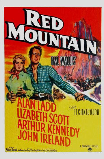 Красная гора (1951)