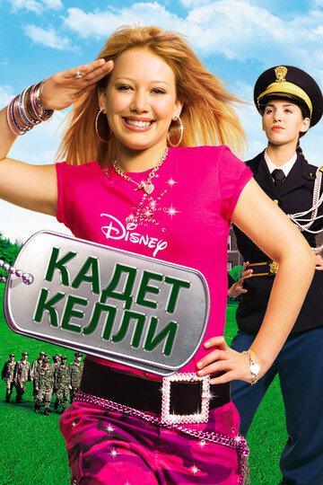 Кадет Келли (ТВ)