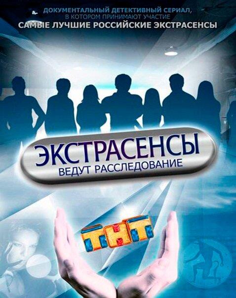 Экстрасенсы ведут расследование (ТВ) (2015)