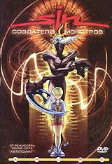 Постер SIN: Создатели монстров undefined