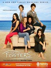 Фостеры (2013)