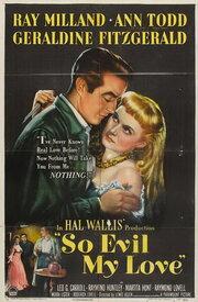 Такая злая, любовь моя (1948)