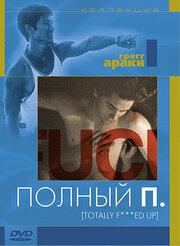 Полный П (1993)