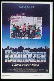 Камикадзе – последняя ночь в Милане