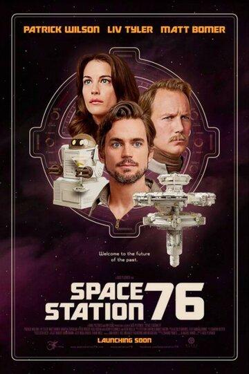 Фильм Космическая станция 76