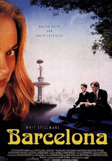 Барселона 1994