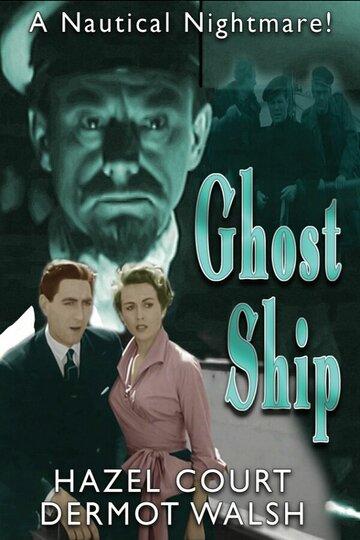 Корабль-призрак (1952)