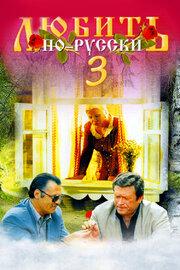 Смотреть онлайн Любить по-русски 3: Губернатор