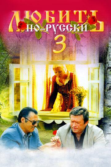 Любить по-русски 3: Губернатор 1999