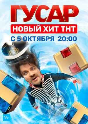Гусар сериал ТНТ все серии смотреть бесплатно