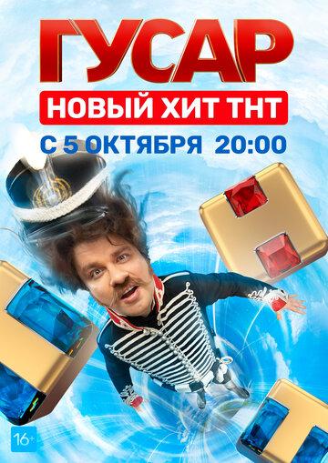 Постер к сериалу Гусар (2020)