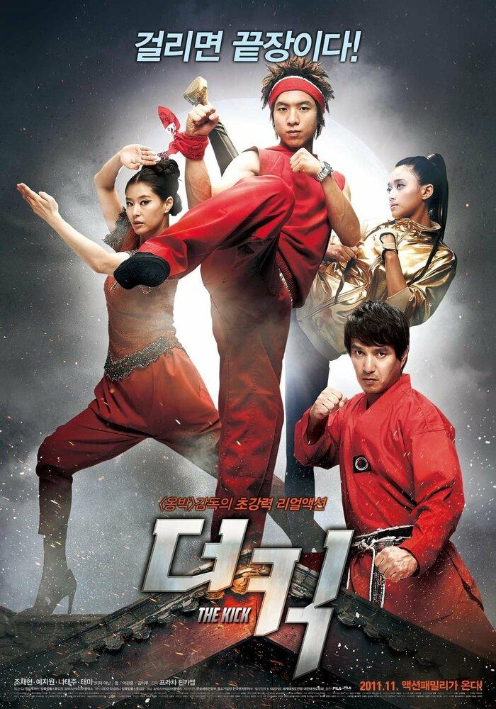 Пяткой в глаз (2011) - смотреть онлайн