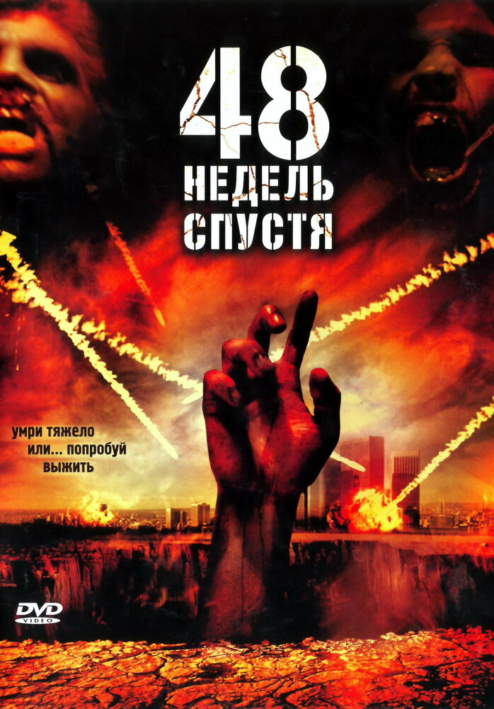 Апокалипсис 2006 смотреть онлайн или скачать фильм через
