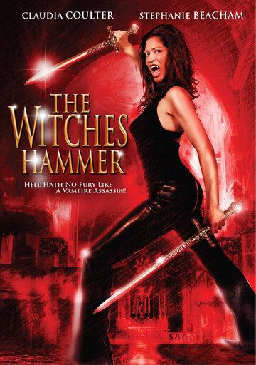 Молот ведьм (2006)