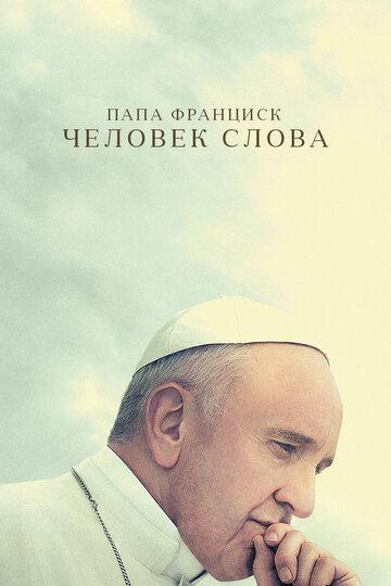 Папа Франциск. Человек слова (2018)