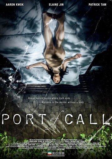 Порт назначения (2015) полный фильм онлайн