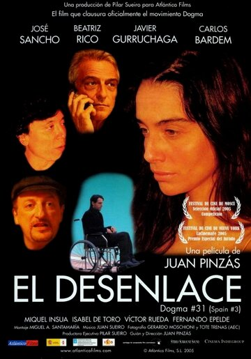 Развязка (2005)
