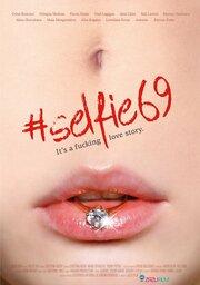 Селфи 69 (2016)