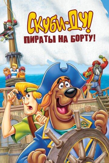 Стивен и Его Команда мультфильм