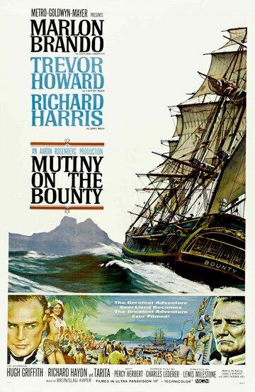 Мятеж на Баунти / Mutiny on the Bounty (1962)