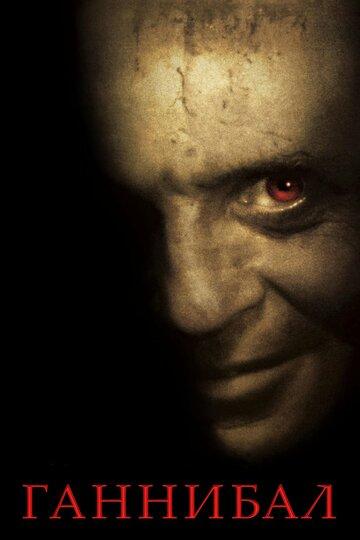 Ганнибал 2001 - фильм Ридли Скотта смотреть онлайн в хорошем качестве HD