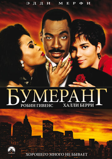 Постер к фильму Бумеранг (1992)
