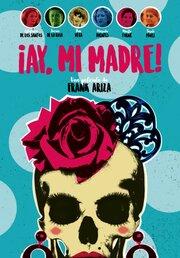 ¡Ay, mi madre! (2019) смотреть онлайн фильм в хорошем качестве 1080p