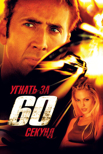 ������ �� 60 ������ (Gone in Sixty Seconds)