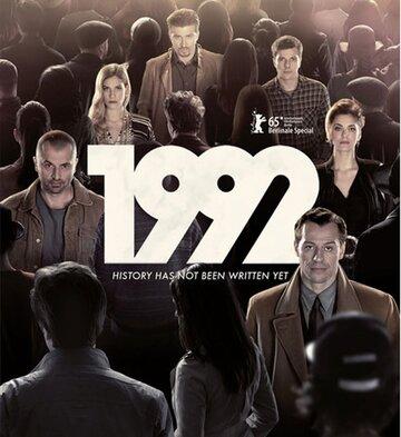 1992 (2015, сериал, 1 сезон)