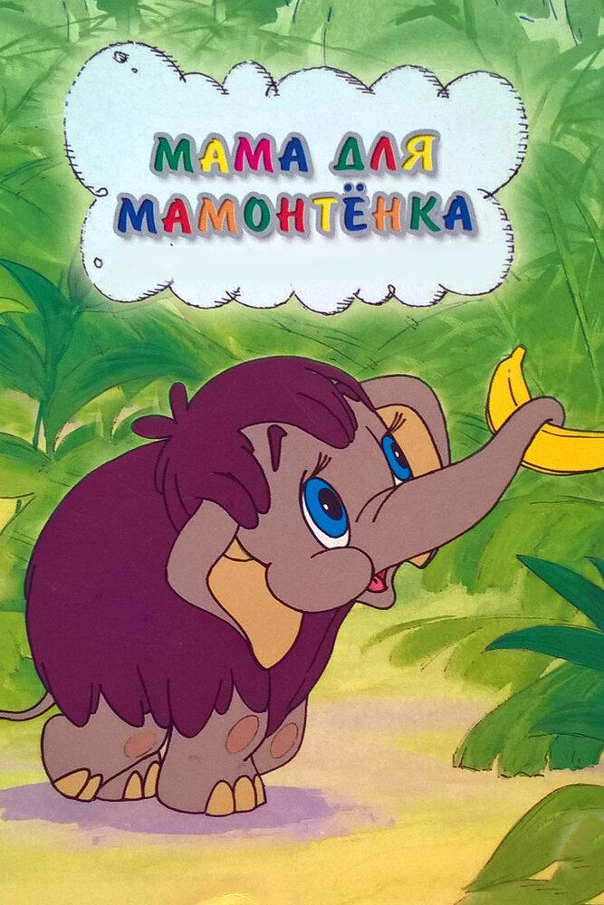 Фильмы Мама для мамонтенка смотреть онлайн