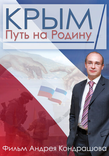 Крым. Путь на Родину (2015) полный фильм