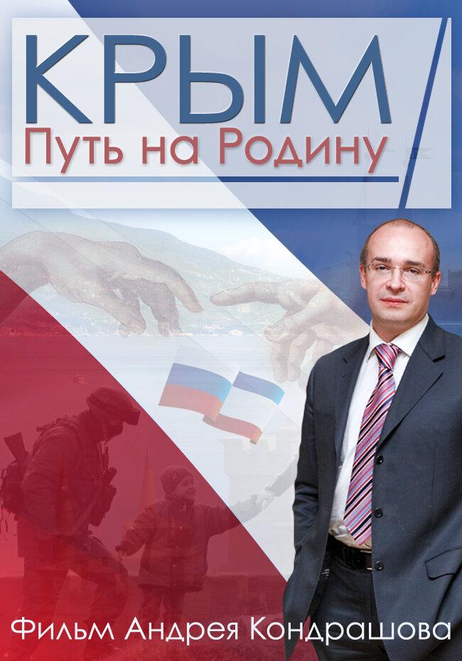 Крым. Путь на Родину (ТВ)