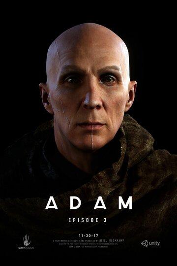 Адам: Эпизод 3 (2017)