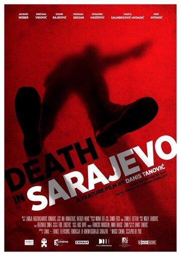 Смерть в Сараево полный фильм смотреть онлайн