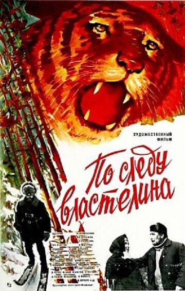 По следу властелина (1979)