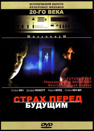Страх перед будущим (1997)