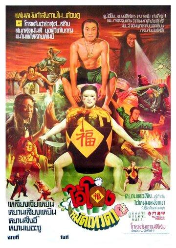 Чудесные бойцы (1982)