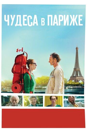 Чудеса в Париже 2016 | МоеКино