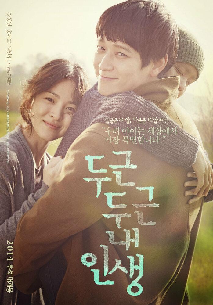 841085 - Моя блестящая жизнь ✸ 2014 ✸ Корея Южная