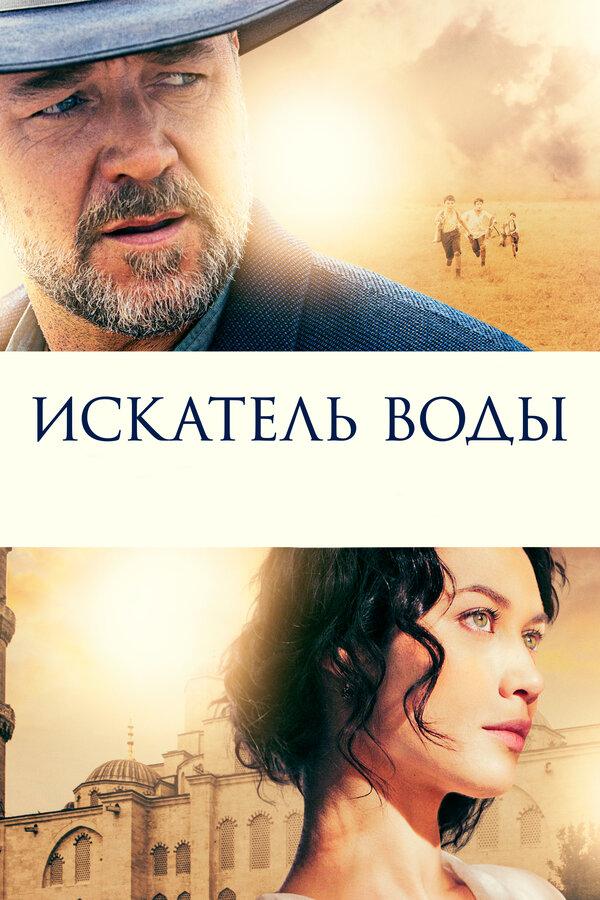 Отзывы к фильму – Искатель воды (2014)