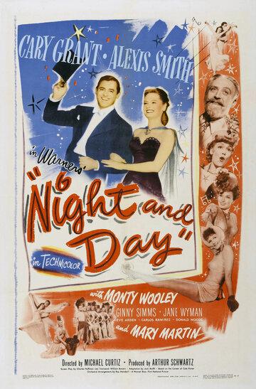 Ночь и день (1946) полный фильм