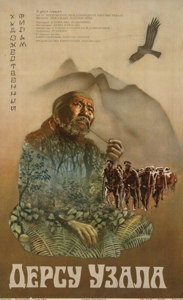 Фильм «ДерсуУзала» 1975