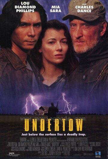 Подводное течение (1996)