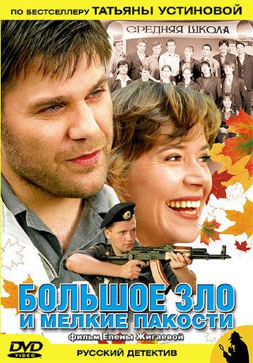 Постер к фильму Большое зло и мелкие пакости (2005)