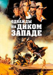 Однажды на Диком Западе (1968) полный фильм онлайн