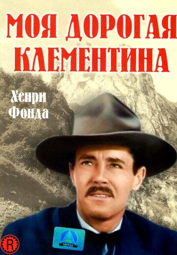 Фильм Моя дорогая Клементина