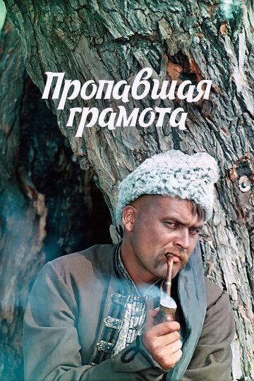 Пропавшая грамота (1972)