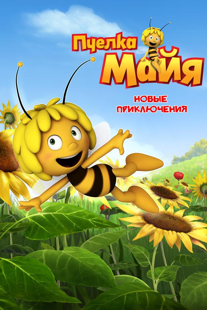 Приключения пчелки майи скачать книгу бесплатно