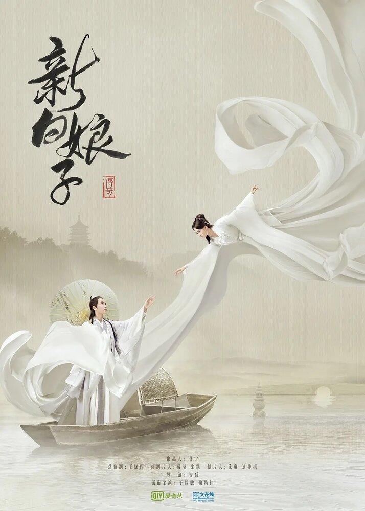1284911 - Легенда о белой змее ✦ 2019 ✦ Китай