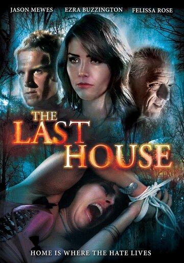 Смотреть онлайн Последний дом
